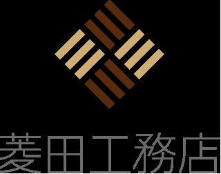 菱田工務店
