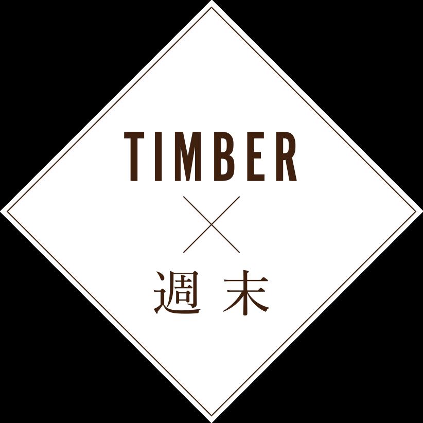 TIMBER × 週末
