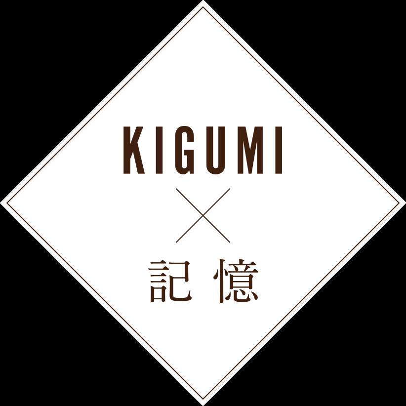KIGUMI × 記憶